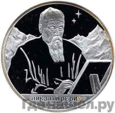 Аверс 2 рубля 1999 года СПМД