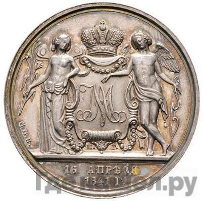 Реверс 1 рубль 1841 года СПБ НГ Свадебный На бракосочетание Александра Николаевича