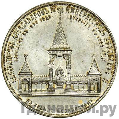 Реверс Медаль 1898 года  В память открытия памятника Александру 2 в Москве