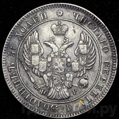 Реверс 25 копеек 1841 года СПБ НГ
