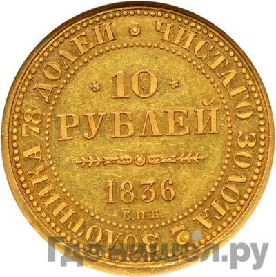 Аверс 10 рублей 1836 года СПБ В память 10-летия коронации