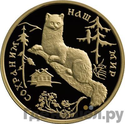 Аверс 100 рублей 1994 года ММД Сохраним наш мир соболь