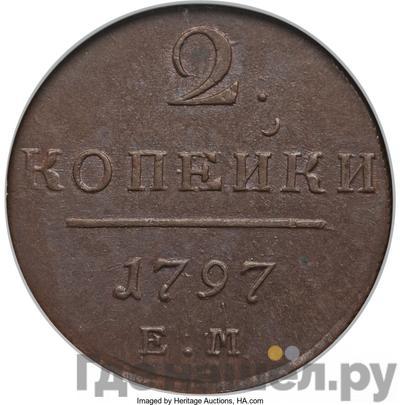 Аверс 2 копейки 1797 года ЕМ