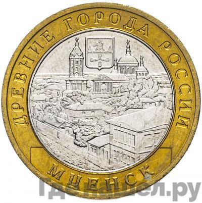 Аверс 10 рублей 2005 года ММД Древние города России Мценск