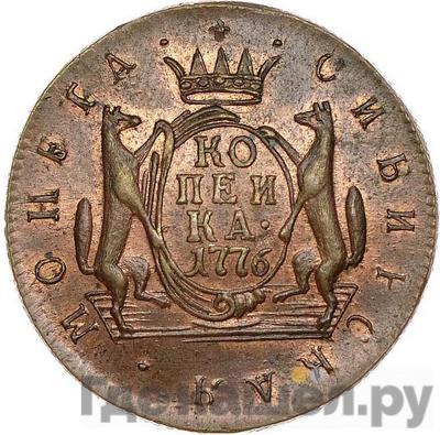 Реверс 1 копейка 1776 года КМ Сибирская монета