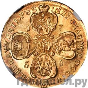 Реверс 5 рублей 1755 года