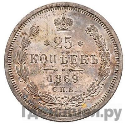 25 копеек 1869 года СПБ НI