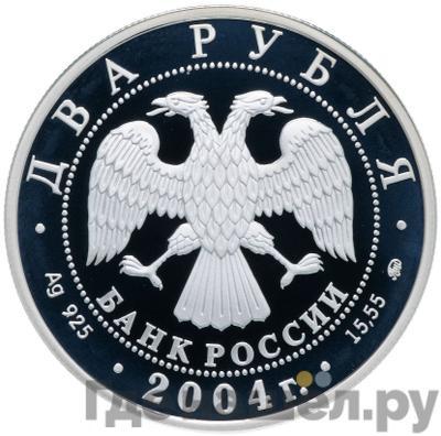 Реверс 2 рубля 2004 года ММД 200 лет со дня рождения М.И. Глинки