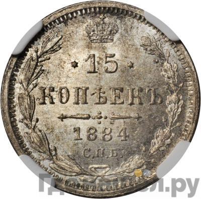 15 копеек 1884 года СПБ АГ