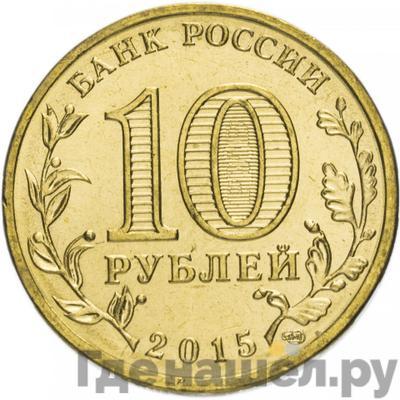 Реверс 10 рублей 2015 года СПМД Города воинской славы. Реверс: Ковров