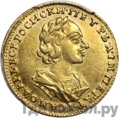 Аверс 2 рубля 1724 года
