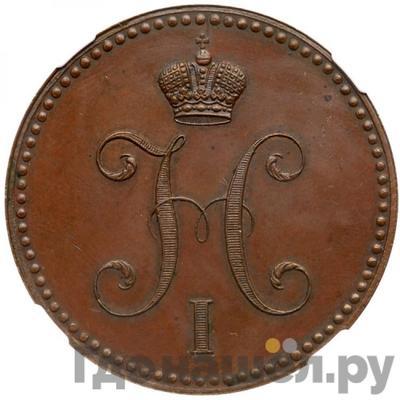 Реверс 3 копейки 1848 года МW