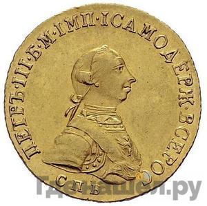 Аверс 5 рублей 1762 года Петра 3