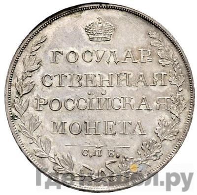 Реверс 1 рубль 1810 года СПБ ФГ Старый тип