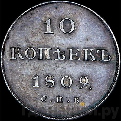 Аверс 10 копеек 1809 года СПБ ФГ