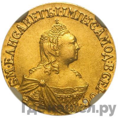 Аверс 2 рубля 1756 года  Для дворцового обихода