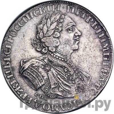 Аверс 1 рубль 1725 года СПБ Солнечный, в латах СПБ под портретом, лента за венком