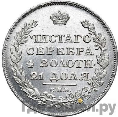 Реверс 1 рубль 1811 года СПБ ФГ