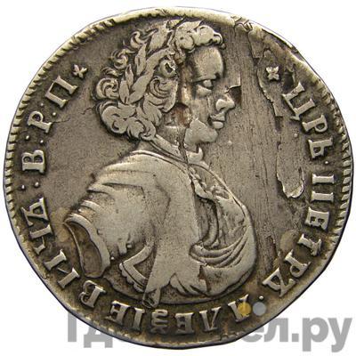 Аверс Полтина 1710 года  ВРП  Без обозначения года