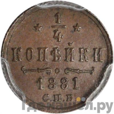 1/4 копейки 1881 года СПБ