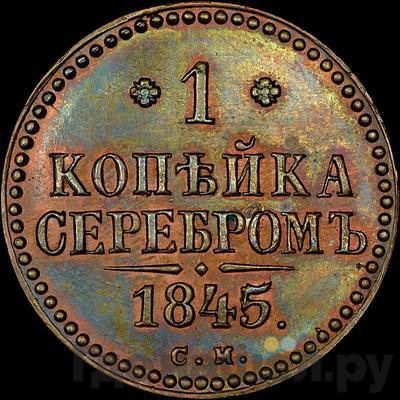 Аверс 1 копейка 1845 года СМ