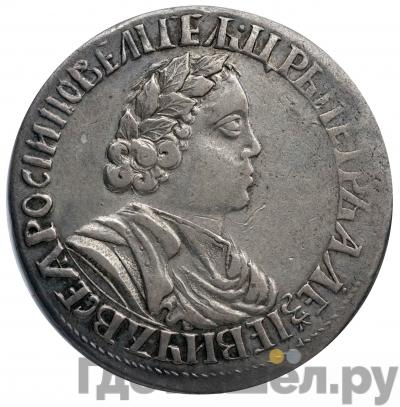 Аверс Полтина 1703 года   Широкий бюст