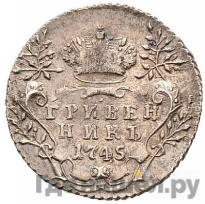 Реверс Гривенник 1745 года