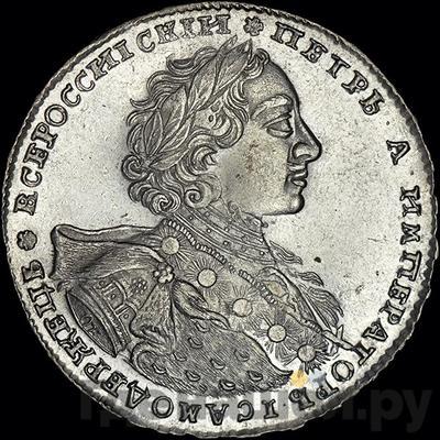 Аверс 1 рубль 1723 года OK Портрет в горностаевой мантии Средний крест, ВСЕРОССИIСКIИ