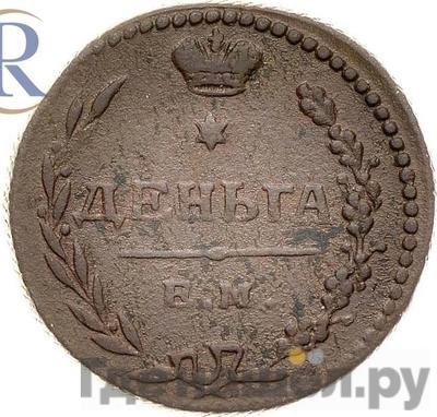 Реверс Деньга 1810 года ЕМ НМ