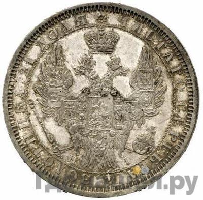Реверс 1 рубль 1854 года СПБ НI