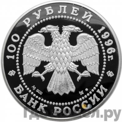 Реверс 100 рублей 1996 года ММД . Реверс: 300 лет Российского флота - Полтава