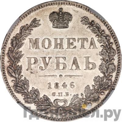 Аверс 1 рубль 1846 года СПБ ПА