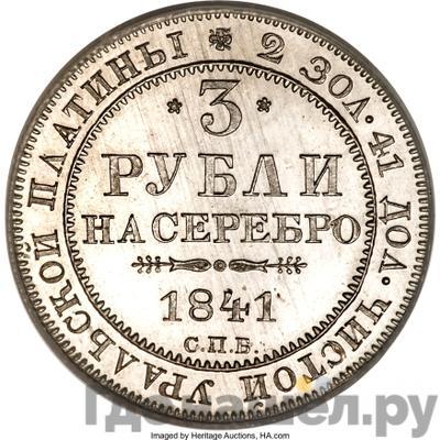 Аверс 3 рубля 1841 года СПБ