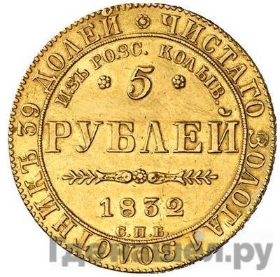 Аверс 5 рублей 1832 года СПБ ПД Из Россыпей Колыванских