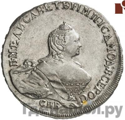Аверс Полтина 1754 года СПБ IM Портрет работы Скотта