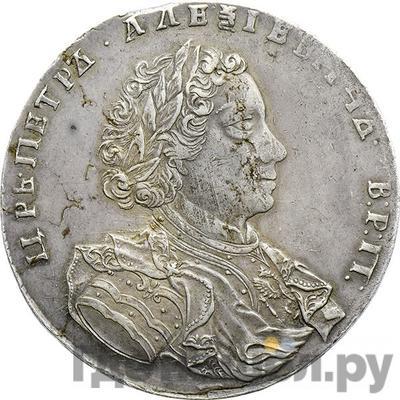Аверс 1 рубль 1710 года