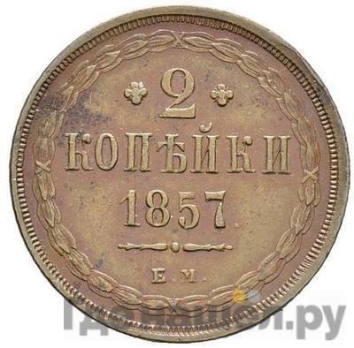 2 копейки 1857 года ЕМ