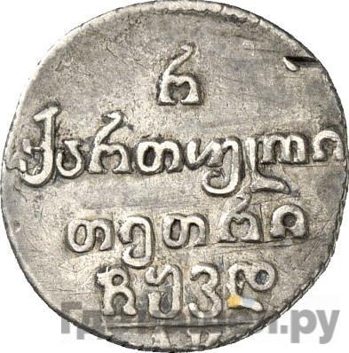 Реверс Полуабаз 1824 года АК Для Грузии