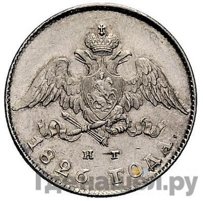 Реверс 20 копеек 1826 года СПБ НГ