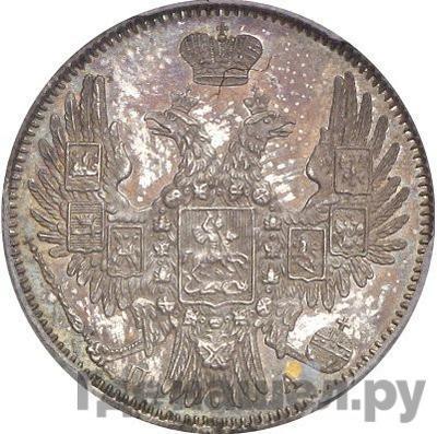 Реверс 20 копеек 1852 года СПБ ПА
