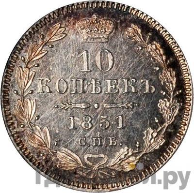 Аверс 10 копеек 1851 года СПБ ПА