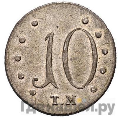 Аверс 10 копеек 1787 года ТМ Таврические