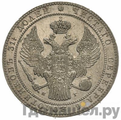 Реверс 1 1/2 рубля - 10 злотых 1833 года НГ Русско-Польские