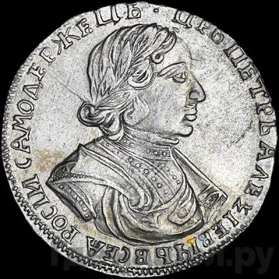 Аверс Полтина 1719 года   Без арабесок, РОСIИ Особый орел