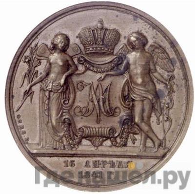 Реверс 1 рубль 1841 года GUBE F. Свадебный На бракосочетание Александра Николаевича