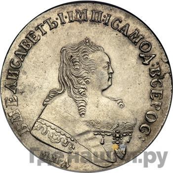 Аверс 1 рубль 1752 года ММД Е