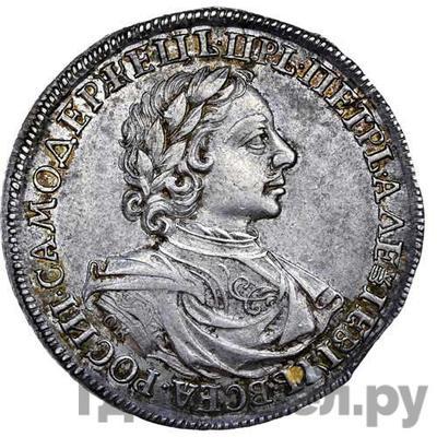 Аверс 1 рубль 1718 года OK L  Арабески на груди L на лапе орла