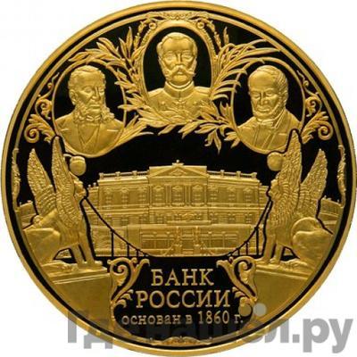 Аверс 50000 рублей 2010 года СПМД . Реверс: Банк России основан в 1860 году
