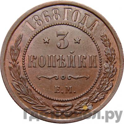 3 копейки 1868 года ЕМ