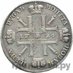 Реверс 1 рубль 1724 года СПБ Солнечный, в латах